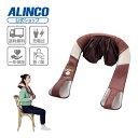 【基本送料無料】アルインコ直営店 ALINCOMCR8719T コードレス首マッサージャー8719T首 肩 腰 ふともも ふくらはぎ充…