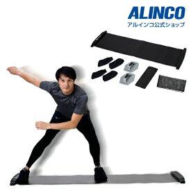 【合計3,980円(税込)以上で基本送料無料】アルインコ直営店 ALINCOWB236 スライドボードコアスライド スライドボード スケート スピードスケート体幹 下半身 上半身 脚力 バランス腹筋 筋力 ダイエット