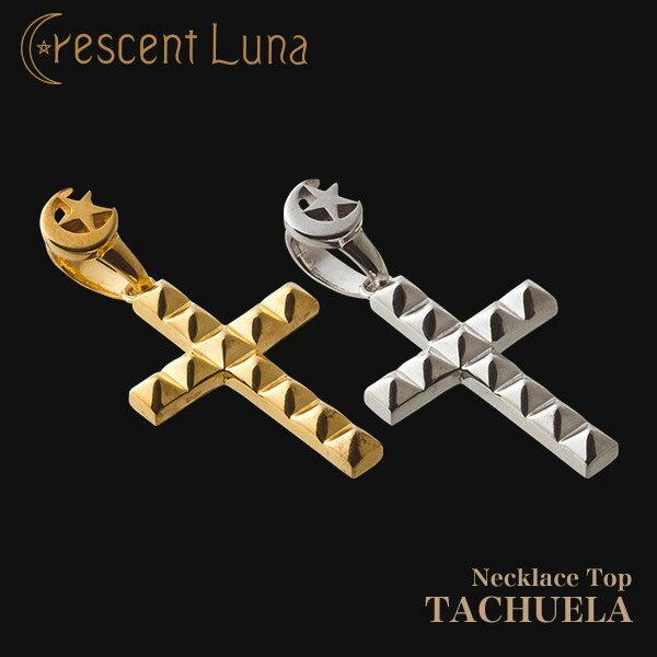 送料無料!CRESCENT LUNA(クレセントルナ) -TACHUELA- ネックレストップ/アクセサリー/レディース/メンズ/シルバー/ゴールド