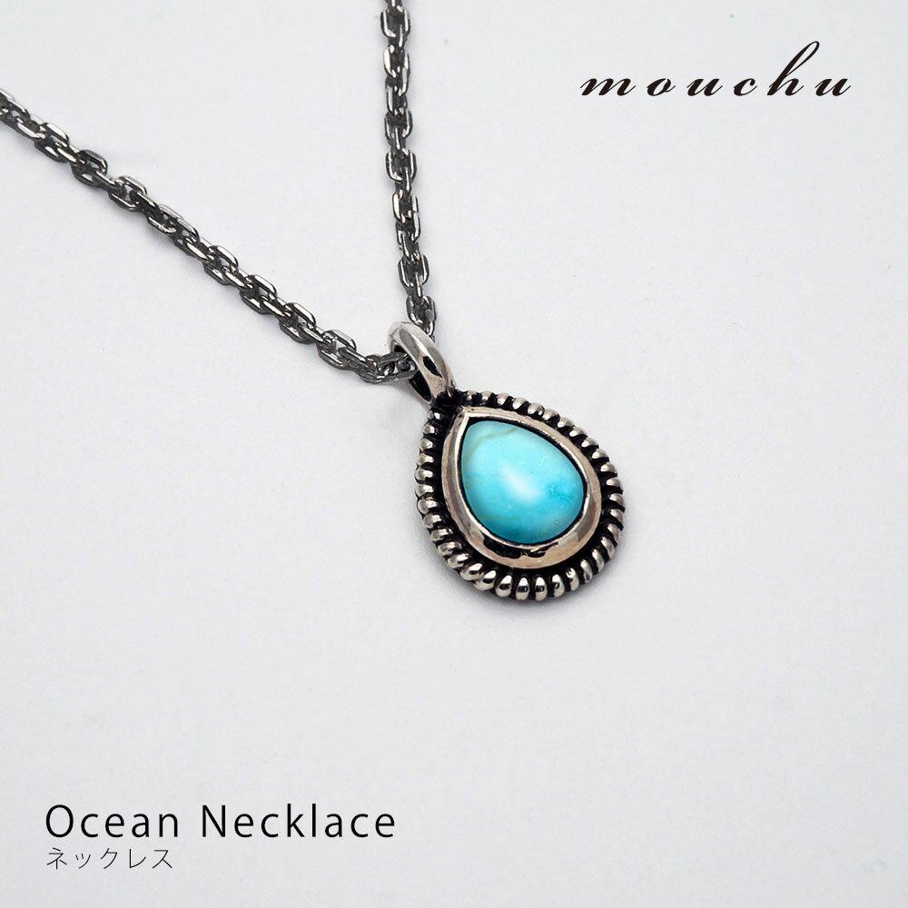 送料無料!mouchu(マウチュ) -Ocean Necklace ネックレス/アクセサリー/ターコイズ/レディース/メンズ