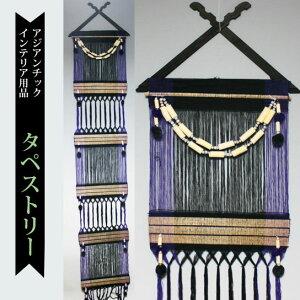 アジアン タペストリー(壁掛け)ワイドタイプ紫と黒縦ラインアジアン雑貨販売