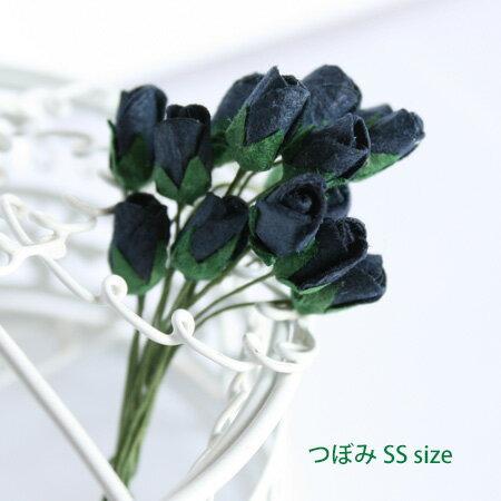 バラつぼみSSサイズ 黒紺 装飾用造花【花】・5個セット販売アーティフィシャルフラワーつぼみ・とっても小さなサイズDM便可・演出・装飾小物・飾り付け