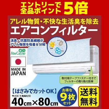 【エントリーでポイント5倍】送料無料 日本製 エアコン フィルター お買得 9枚[エアコン フィルター 交換 空気清浄機 フィルター 交換 エアコン フィルター 使い捨てエアコンフィルター 消臭 抗菌 防臭]