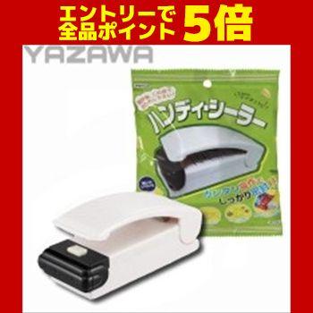 【エントリーでポイント5倍】YAZAWA(ヤザワ) ハンディシーラー KS03