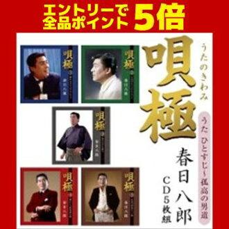 킹 레코드 가스가 하치로패극~노래의 극도〜(전100곡 CD5 매 셋트 별책 가사본 ) NKCD7755~9