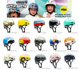 送料無料 NUTCASE HELMET LITTLE NUTTY ナットケース ヘルメット リトルナッティー ナットケースヘルメット [XS] 子供用ヘルメット(48cm-52cm対応) 自転車用 キッズ用 KIDS