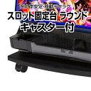 【高品質のA-SLOT製】スロット固定台ラウンドキャスター付き【安定】【移動ラクラク】