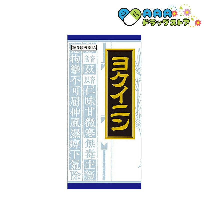 【第3類医薬品】ヨクイニンエキス顆粒クラシエ(45包)【クラシエ漢方 青の顆粒】