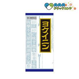 【第3類医薬品】ヨクイニンエキス顆粒 クラシエ 45包 漢方 青の顆粒