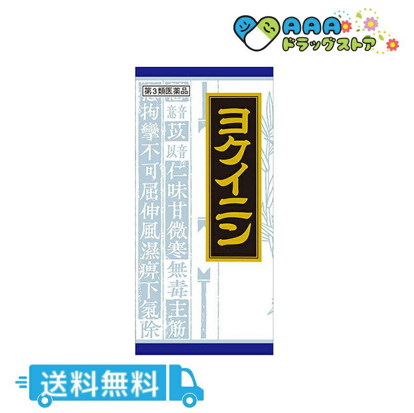 【第3類医薬品】ヨクイニンエキス顆粒クラシエ(45包)|送料無料【クラシエ漢方 青の顆粒】