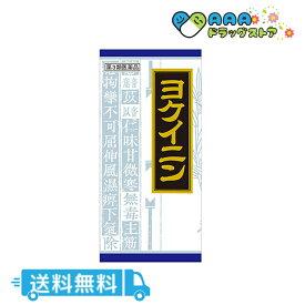 【第3類医薬品】ヨクイニンエキス顆粒(45包) / 送料無料【クラシエ漢方 青の顆粒】