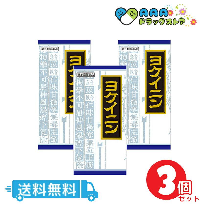 【第3類医薬品】ヨクイニンエキス顆粒 クラシエ 45包 送料無料 3個セット あす楽対応 漢方 青の顆粒