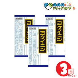 【第3類医薬品】ヨクイニンエキス顆粒 クラシエ 45包 3個セット あす楽対応 漢方 青の顆粒