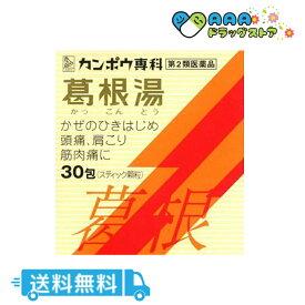 【第2類医薬品】葛根湯エキス顆粒Sクラシエ(30包)/送料無料