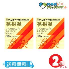 【第2類医薬品】葛根湯エキス顆粒Sクラシエ(30包)/送料無料/2個セット