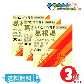 【第2類医薬品】葛根湯エキス顆粒S (30包) / 3個セット / 送料無料 / あす楽対応【クラシエ】