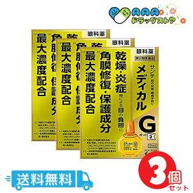 【第2類医薬品】サンテメディカル ガードEX 12mL/送料無料/3個セット【サンテ】