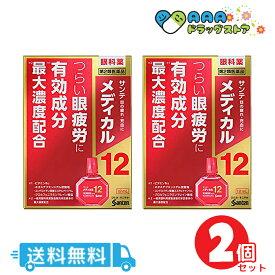 【第2類医薬品】サンテメディカル12 12mL/送料無料/2個セット【サンテ】