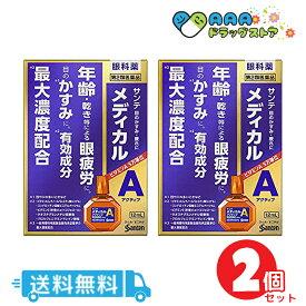 【第2類医薬品】サンテメディカル アクティブ(12mL)/2個セット/送料無料【サンテ】