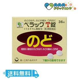 【第3類医薬品】ペラックT錠 36錠/送料無料【イチオシ】