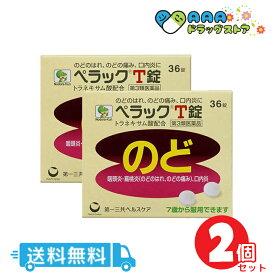 【第3類医薬品】ペラックT錠 36錠|2個セット|送料無料【イチオシ】