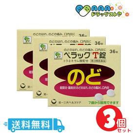 【第3類医薬品】ペラックT錠 36錠|3個セット|送料無料【イチオシ】