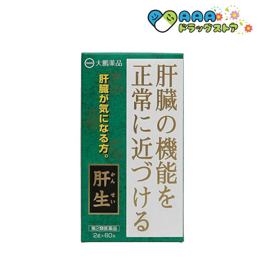 【第2類医薬品】肝生 2gx60包 大鵬薬品工業 あす楽対応