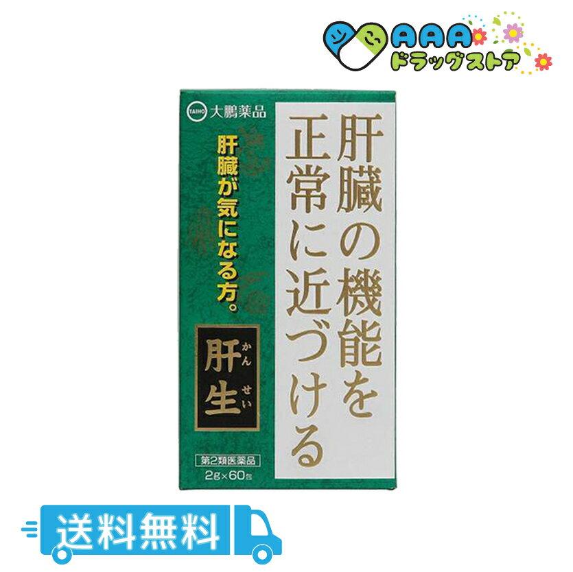 【第2類医薬品】肝生 2gx60包 大鵬薬品工業 送料無料 あす楽対応