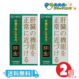 【第2類医薬品】肝生 2gx60包 大鵬薬品工業 送料無料 2個セット あす楽対応