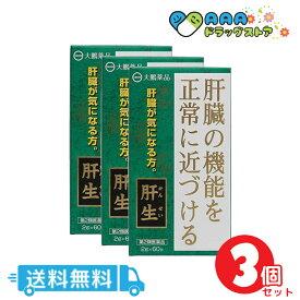 【第2類医薬品】肝生 2gx60包 大鵬薬品工業 送料無料 3個セット あす楽対応