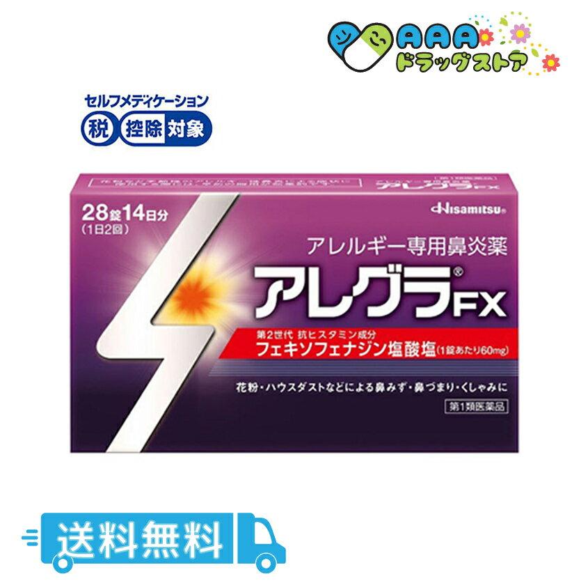 【第2類医薬品】アレグラFX (28錠) / 送料無料 / セルフメディケーション税制対象