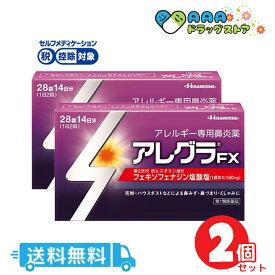 【第2類医薬品】アレグラFX (28錠) / 2個セット / 送料無料 / セルフメディケーション税制対象