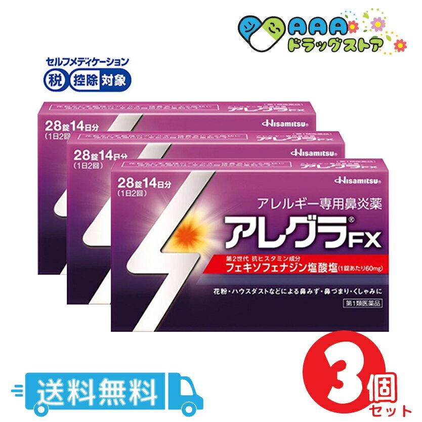 【第2類医薬品】アレグラFX (28錠)|送料無料|3個セット|セルフメディケーション税制対象