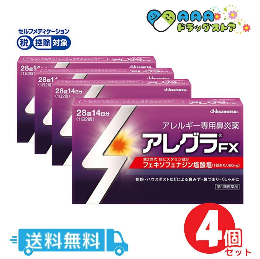 【第2類医薬品】アレグラFX (28錠) / 4個セット / 送料無料 / セルフメディケーション税制対象