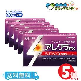 【第2類医薬品】アレグラFX (28錠) / 5個セット / 送料無料 / セルフメディケーション税制対象