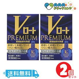 【第2類医薬品】Vロートプレミアム 15mL / 送料無料 / 2個セット【ロート】