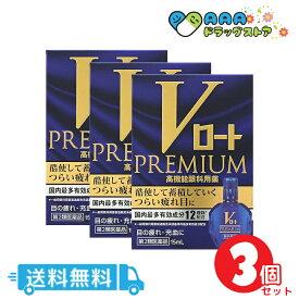 【第2類医薬品】Vロートプレミアム 15mL / 送料無料 / 3個セット【ロート】