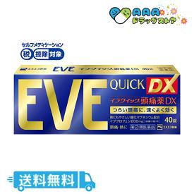 【第(2)類医薬品】イブクイック 頭痛薬DX 40錠|送料無料|セルフメディケーション税制対象【イブ(EVE)】