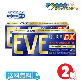 【第(2)類医薬品】イブクイック 頭痛薬DX 40錠|送料無料|2個セット|セルフメディケーション税制対象【イブ(EVE)】