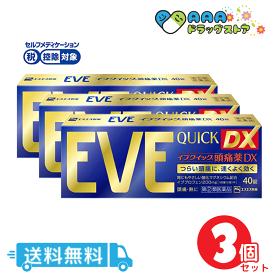 【第(2)類医薬品】イブクイック 頭痛薬DX 40錠|送料無料|3個セット|セルフメディケーション税制対象【イブ(EVE)】