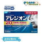 【第2類医薬品】アレジオン20(12錠)/セルフメディケーション税制対象
