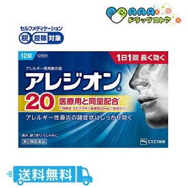 【第2類医薬品】アレジオン20(12錠)|送料無料|セルフメディケーション税制対象