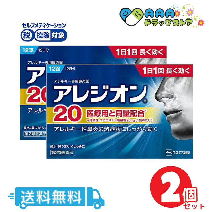 【第2類医薬品】アレジオン20(12錠)|送料無料|2個セット|セルフメディケーション税制対象