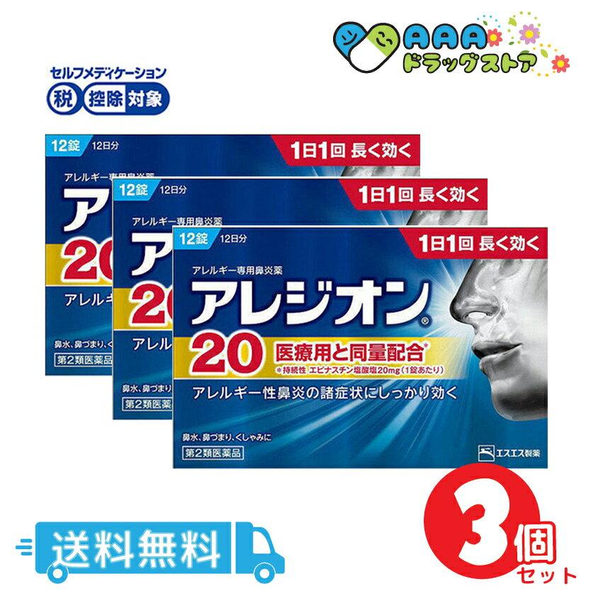 【第2類医薬品】アレジオン20(12錠)|送料無料|3個セット|セルフメディケーション税制対象