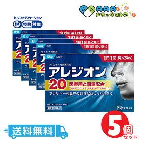 【第2類医薬品】アレジオン20(12錠)|送料無料|5個セット|セルフメディケーション税制対象