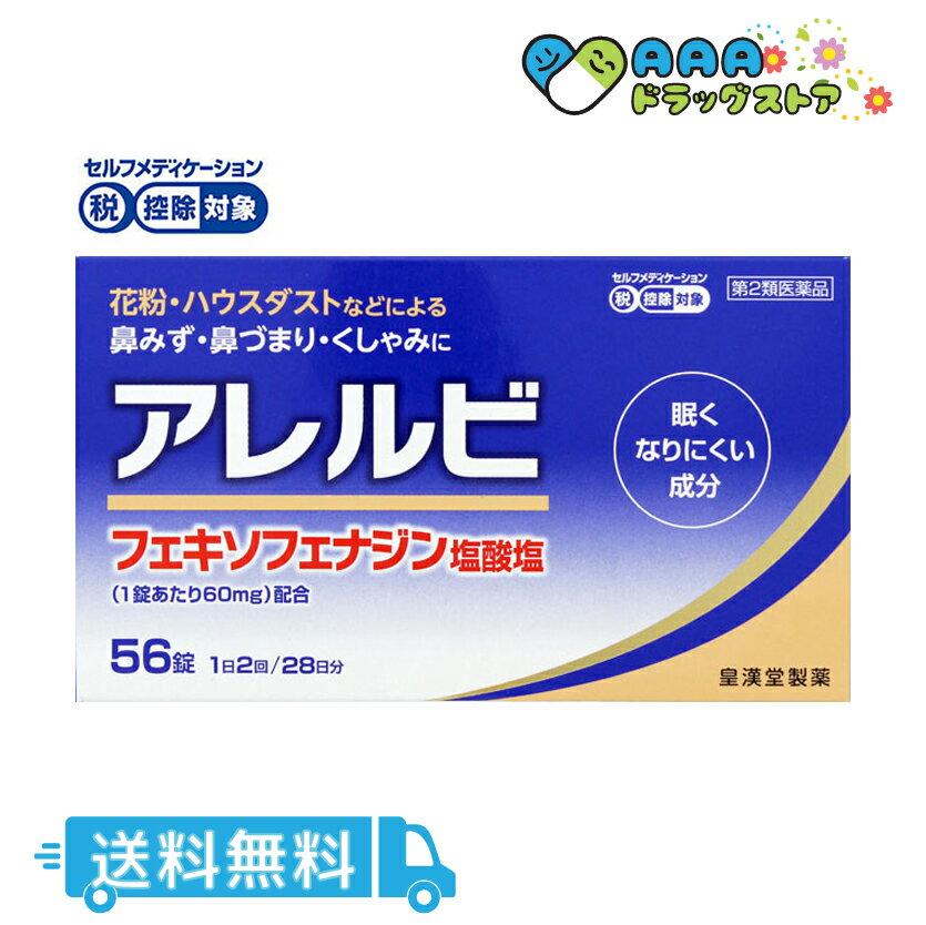 【第2類医薬品】アレルビ 56錠/送料無料(セルフメディケーション税制対象)