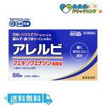 【第2類医薬品】アレルビ56錠(セルフメディケーション税制対象)