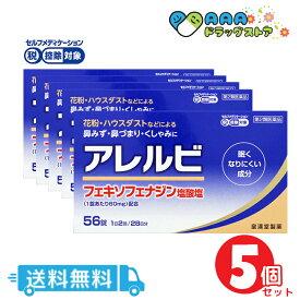 【第2類医薬品】アレルビ 56錠/送料無料/5個セット(セルフメディケーション税制対象)