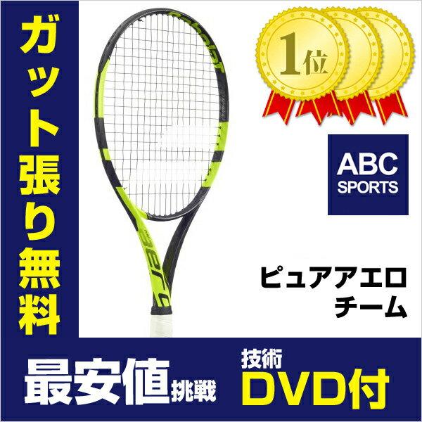 [ラケット]バボラ ピュアアエロ チーム 2016(101255)