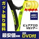 【技術DVDプレゼント】バボラ ピュアアエロVS ツアー(101276)